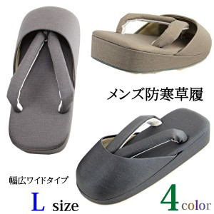 防寒草履 メンズ -51- 合繊生地 L-size 全4色