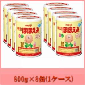 明治乳業 明治 ほほえみ 1ケース(800g×8缶)