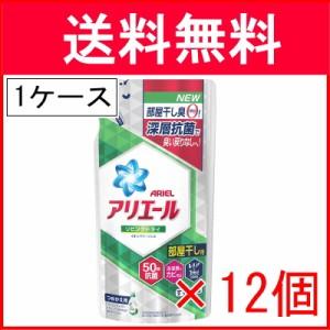 【送料無料】 アリエール リビングドライ イオンパワージェル つめかえ 720g ×12個 (1ケース)