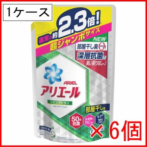 アリエール リビングドライ イオンパワージェル つめかえ 超ジャンボ 1.62kg ×6個 (1ケース)