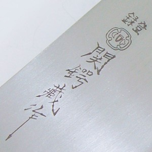 関鍔蔵作 包丁 白木和包丁 菜切/三徳/刺身/出刃/小出刃/ペティ/牛刀 日本製