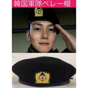 【送料無料】 韓国 軍隊 ベレー帽  チチャンウク チ・チャンウク 韓流 グッズ lc001-3
