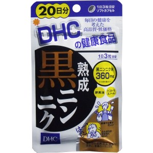 DHCの健康食品 熟成黒ニンニク 20日分 60粒