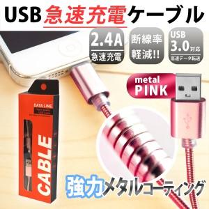 iPhone 充電ケーブル メタルケーブル ねじれに強い ケーブル USB3.0対応 急速充電 USB 1m 2.4A充電 高品質 iPhoneX 8 7 Plus 6s iPad