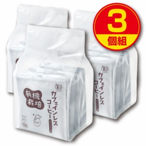 【新登場】有機栽培カフェインレスコーヒードリップバッグ(10g×10包)(3個組)