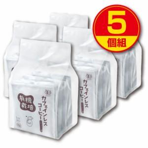 【新登場・送料無料】有機栽培カフェインレスコーヒードリップバッグ(10g×10包)(5個組)