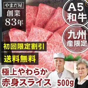 初回限定 送料無料 10%OFF 九州産 黒毛和牛(鹿児島黒牛/佐賀牛/moai)高級 牛肉 和牛 A5 5等級 すき焼き 極上赤身スライス 500g
