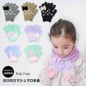 日本製 手袋 キッズ ジュニア  女の子 子供 かわいい うさぎ リボン 花 ドット マシュマロニット 五本指 てぶくろ orangebonbon オレ
