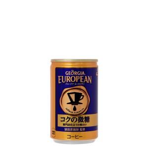 3ケースセット コカコーラ ジョージア ヨーロピアン コクの微糖 160g缶 缶コーヒー 飲み物 ソフトドリンク 30本×3ケース ポイント消化