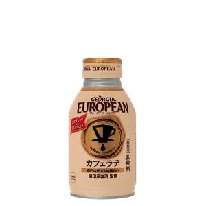 1ケース コカコーラ ジョージア ヨーロピアン カフェラテ 260mL ボトル缶 飲料 飲み物 缶コーヒー 24本×1ケース 買い回り 買いまわり
