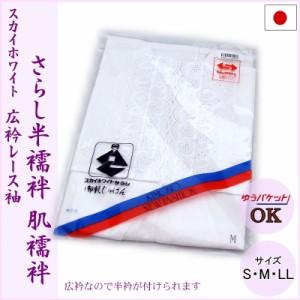 半襦袢 さらし 日本製(レース袖)M/L/LL