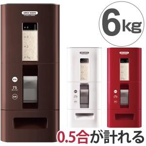 米びつ S計量米びつ 6kg型 0.5合計量 プラスチック製 ( 送料無料 ライスストッカー 米櫃 5kg ライスボックス こめびつ キッチン用品