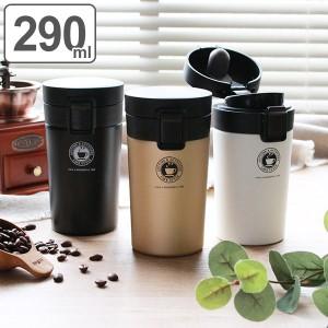 水筒 ステンレス ワンタッチ 真空断熱携帯タンブラー 290ml マグボトル コーヒー ( ワンプッシュ 保温 保冷 コーヒー用 ステンレスマグ