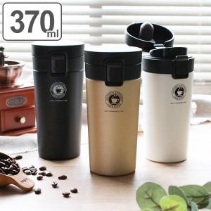 水筒 ステンレス ワンタッチ 真空断熱携帯タンブラー 370ml マグボトル コーヒー ( ワンプッシュ 保温 保冷 コーヒー用 ステンレスマグ