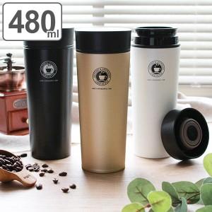 水筒 ステンレス 真空断熱携帯タンブラー 480ml マグボトル コーヒー ( 保温 保冷 コーヒー用 ステンレスマグボトル おしゃれ 蓋付き ス