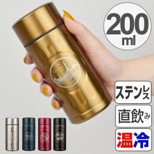水筒 マグボトル カフア コーヒーボトル ミニ 200ml ステンレス製 直飲み ( ステンレスボトル 保温 保冷 コンパクト ステンレス テフロ