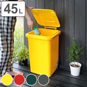 ゴミ箱 45L ダルトン DULTON 屋外兼用 プラスチックトラッシュカン ( 45 リットル ダストボックス キッチン ごみ箱 ふた付き キャスター
