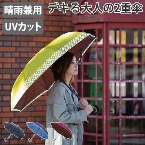傘 晴雨兼用 circus サーカス 逆さに開く2重傘 長傘 逆さ傘 ( カサ かさ 雨傘 日傘 アンブレラ UV対策 通勤 通学 洋傘 晴雨傘 2重構造 2