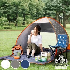 テント ワンタッチ 折りたたみ ポップアップテント ROCCO 星 ( 送料無料 UV バッグ付き ピクニックテント ポップアップ コンパクト 軽量