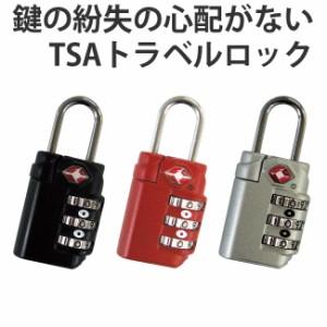 南京錠 ダイヤル式 TSAロック キャリーケース 鍵 トラベルロック ( 旅行グッズ 旅行アイテム トラベルグッズ 必需品 スーツケース