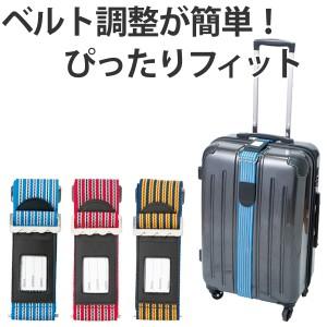 トランクベルト スーツケースベルト 縦巻き 横巻き 調整可能 ( キャリーバッグベルト スーツケースバンド 旅行グッズ 荷物固定 旅行