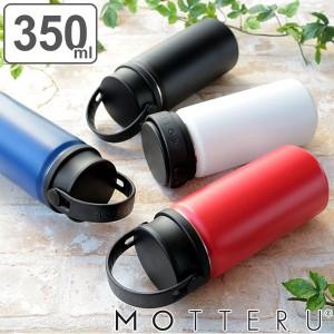 水筒 マグ 350ml MOTTERU サーモハンドル スタイルボトル ( 保温 保冷 直飲み マグボトル ステンレスボトル 350ミリリットル モッテル