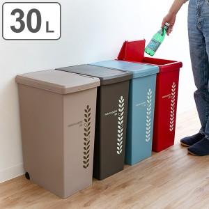ゴミ箱 30L ふた付き スライドペール 30リットル リーフ ( ごみ箱 20l ダストボックス キッチン フタ付き プラスチック スリム ペール