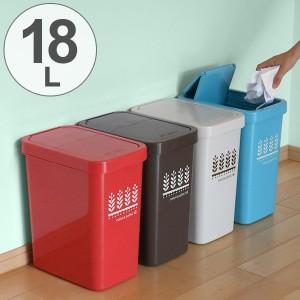 ゴミ箱 18L ふた付き スライドペール 18リットル ( ごみ箱 フタ付き ダストボックス キッチン スリム プラスチック 18l ペール 角型 縦