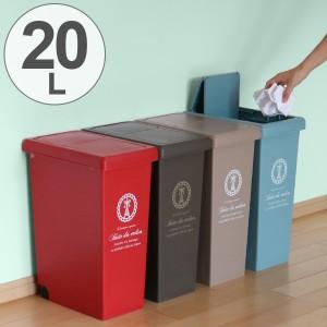 ゴミ箱 20L ふた付き スライドペール 20リットル ( ごみ箱 フタ付き ダストボックス キッチン スリム プラスチック 20l ペール 角型 縦