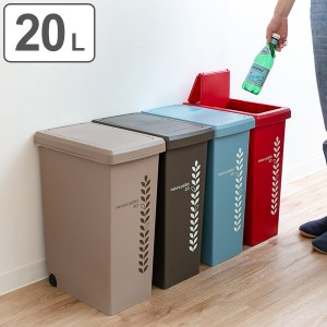 ゴミ箱 20L ふた付き スライドペール 20リットル リーフ ( ごみ箱 20l ダストボックス キッチン フタ付き プラスチック スリム ペール