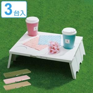 アウトドアテーブル PICNO 3台入り ( アウトドアテーブル ピクニックテーブル レジャーテーブル 折りたたみ 簡易テーブル 折りたたみテ