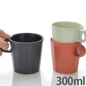 キントー KINTO マグカップ 300ml プラスチック食器 割れにくい食器 アルフレスコ ( コップ 食器 食洗機対応 割れにくい アウトド