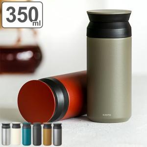 キントー KINTO 水筒 マグボトル 直飲み トラベルタンブラー 350ml 保冷 保温 ステンレス製 ( ステンレスボトル スリム スリムボトル ス