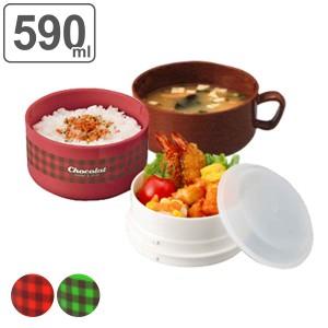 お弁当箱 2段 ボトル型 ショコラ カップランチ スープカップ付き 590ml ( 弁当箱 ふんわり弁当箱 ドーム型 食洗機対応 ランチボッ