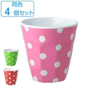 タンブラー コップ 同色4個セット 270ml メラミンタンブラー ドット ( メラミン カップ 水玉 マグ メラミン食器 器 子供用 食器 キッズ