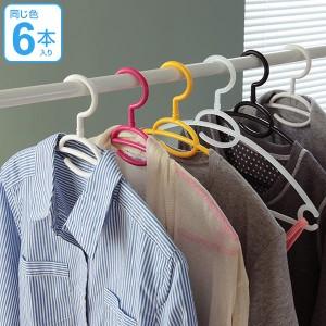 ハンガー 洗濯ハンガー 衣類ハンガー ハーモニーハンガー 6本組 肩幅40cm ( 衣類 洗濯 収納 洗濯物干し プラスチック 滑りにくい すべり