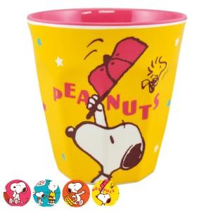 タンブラー 290ml スヌーピー PEANUTS 子供用食器 コップ プラスチック キャラクター ( メラミン カップ 樹脂製 メラミン食器 グラス SN