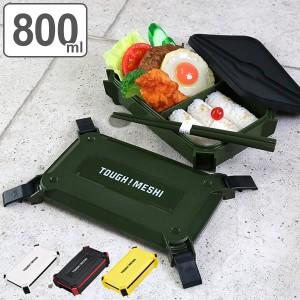 お弁当箱 1段 4点ロック TOUGH MESHI 800ml ( 弁当箱 レンジ対応 食洗機対応 ランチボックス タフメシ かっこいい シンプル 日本製 電子