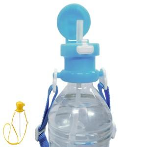 ペットボトルキャップ ストロー ストロー付きペットボトルキャップ ワンプッシュオープン ( ベルト付き ペットボトル用 ペットボトルス