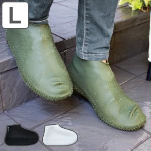 シューズカバー L 靴カバー 防水 シリコン 26〜28cm ( くつカバー レインシューズ 雨具 靴 くつ クツ シューズ カバー 泥除け クツカバ