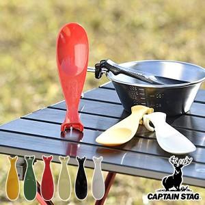 スプーン シェラカップスプーン キャプテンスタッグ CAPTAIN STAG ( パーツ カトラリー スタンディング シェラカップパーツ キャンプ ア