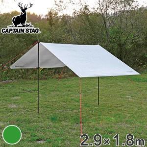 タープテント レクタタープのみ 長方形 290×180cm UV キャプテンスタッグ CAPTAIN STAG ( CAPTAINSTAG アウトドア タープ テント UVカ