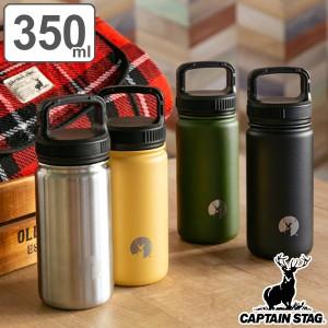 水筒 マグ 保温 保冷 カラビナボトル HDボトル キャプテンスタッグ ステンレス 350ml ( マグボトル ステンレスボトル カラビナ付き 直飲