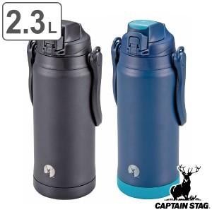 水筒 ジャグ 2.3L スポーツドリンク対応 ステンレス CAPTAIN STAG キャプテンスタッグ HD ウォータージャグ ( 保冷専用 直飲み スポーツ