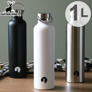 水筒 キャプテンスタッグ HDボトル ステンレス 直飲み 真空二重構造 保温・保冷 1L ( ステンレス 直飲み 保温 保冷 直飲み水筒 ステンレ