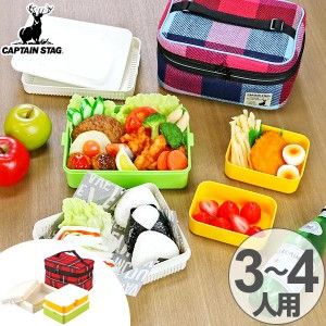 ピクニックランチボックス お弁当箱 起毛ファミリーランチボックス キャプテンスタッグ 3〜4人用 ( お重 行楽ランチセット 行楽弁当箱