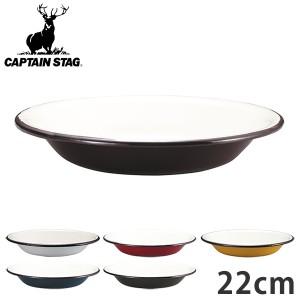 アウトドア食器 ホーロー プレート 皿 22cm キャプテンスタッグ ( キャンプ用品 バーベキュー キッチン用品 CS CAPTAIN STAG キャンプ