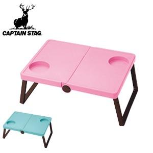 アウトドアテーブル キャプテンスタッグ シャルマン B5 収納テーブル ( ピクニックテーブル レジャーテーブル 折りたたみ CSシャルマン