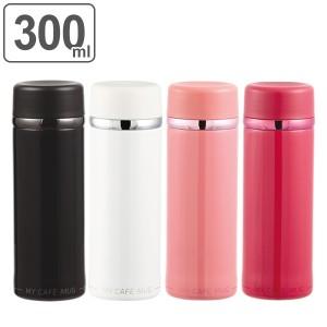 水筒 直飲み ステンレス コンパクト カフェマグスリム 300ml ( 保温 保冷 ステンレスボトル 軽量 ダイレクトボトル ボトル スリムボトル
