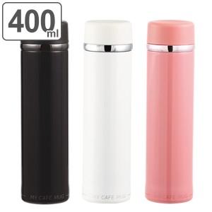 水筒 直飲み ステンレス コンパクト カフェマグスリム 400ml ( 保温 保冷 ステンレスボトル 軽量 ダイレクトボトル ボトル スリムボトル